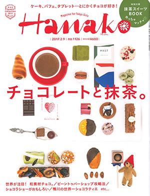 ミッシェル・エルブラン Hanako
