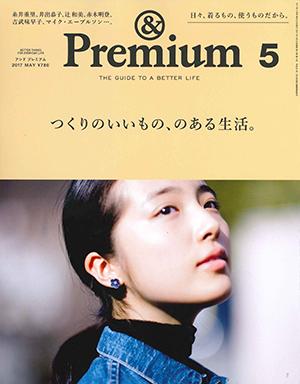 ミッシェル・エルブラン &Premium