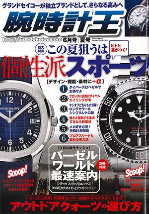 ミッシェル・エルブラン 腕時計王