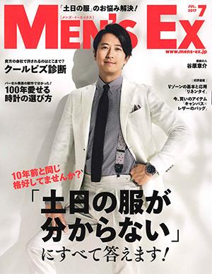 ミッシェル・エルブラン MEN'S EX
