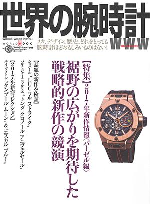 ミッシェル・エルブラン 世界の腕時計
