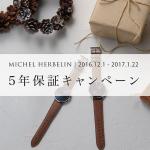 ミッシェル・エルブラン 5年保証キャンペーン