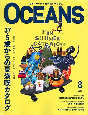 ミッシェル・エルブラン OCEANS