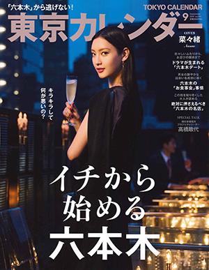 ミッシェル・エルブラン 東京カレンダー