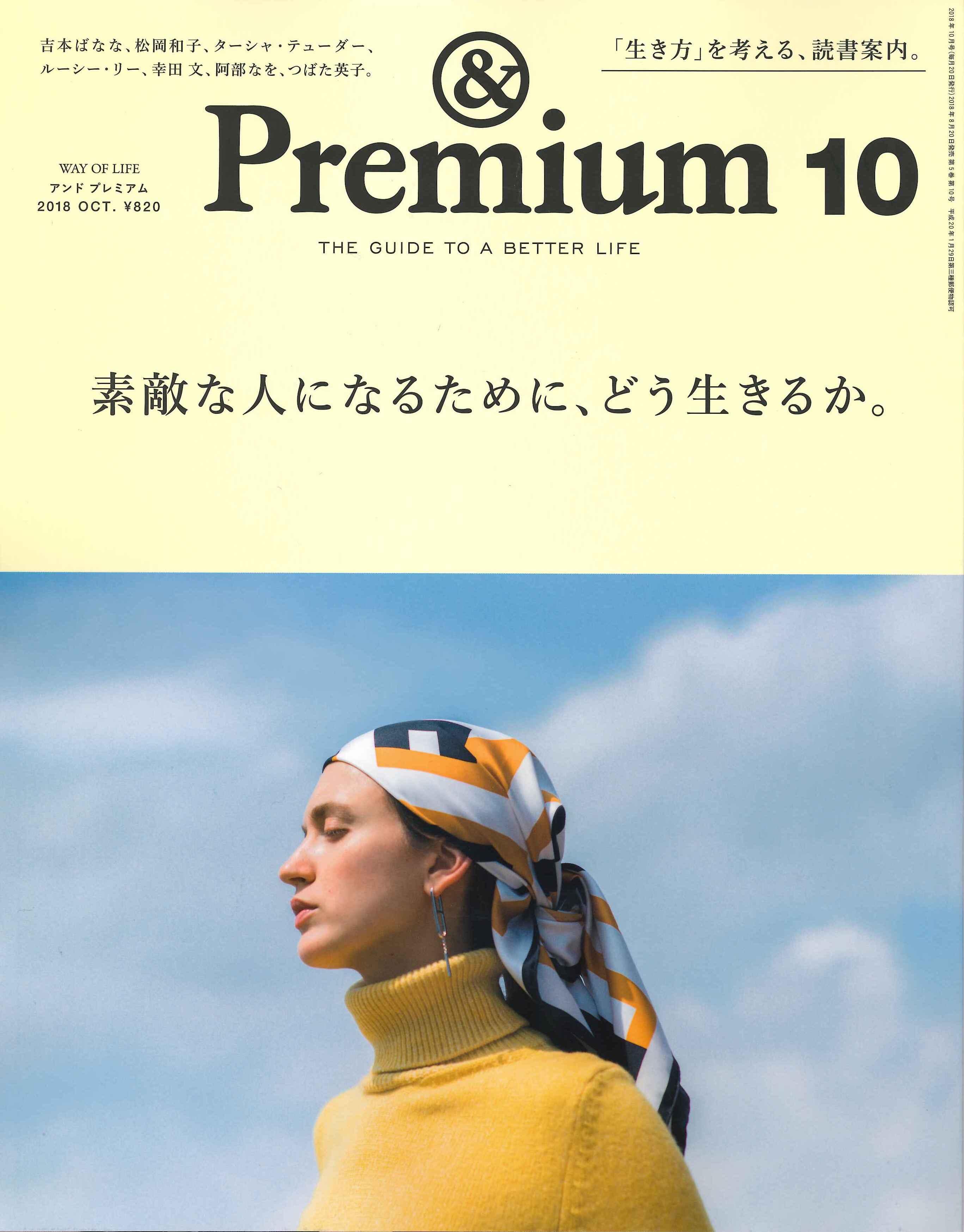 ミッシェル・エルブラン_&Premium10月号