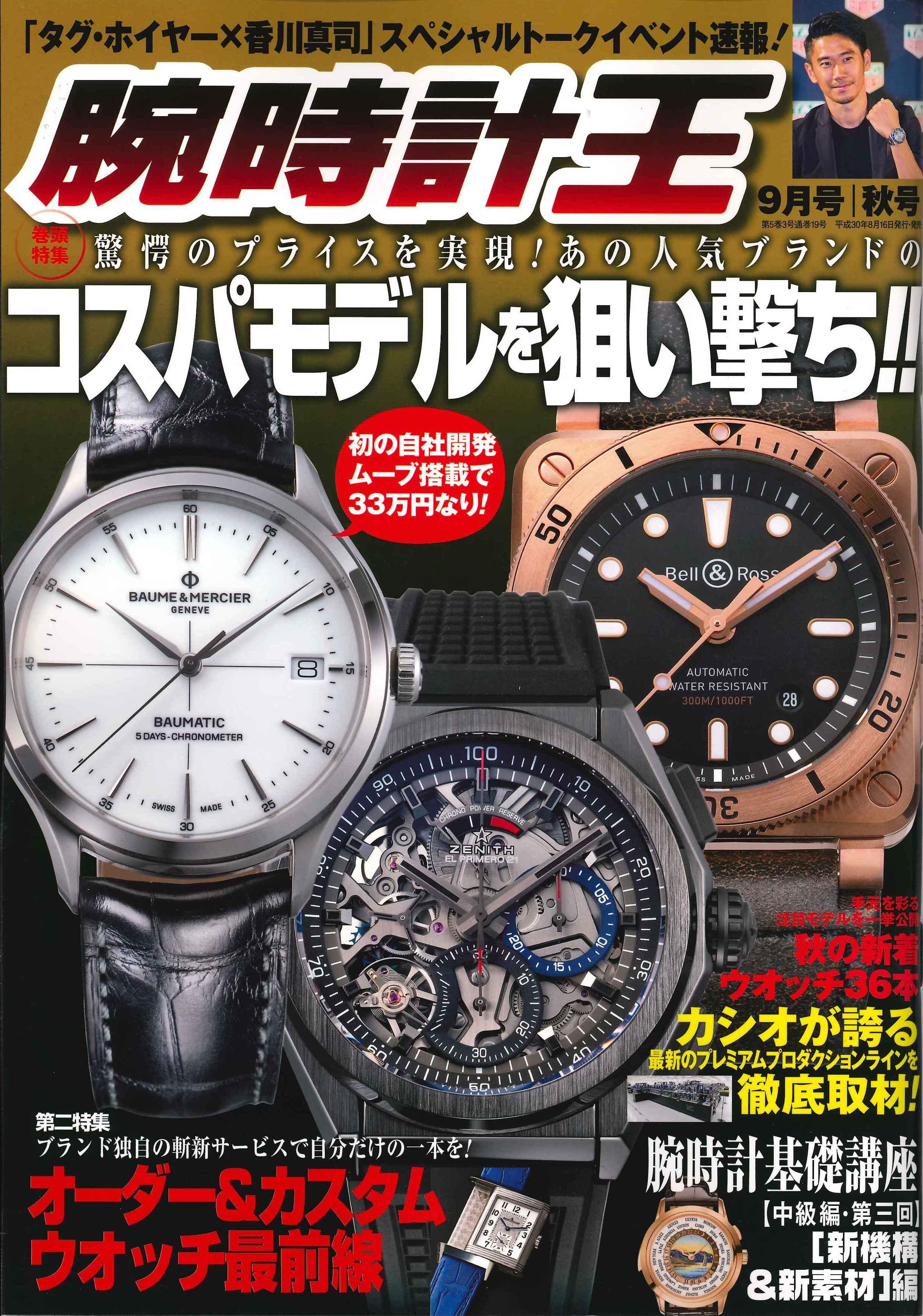 ミッシェル・エルブラン 腕時計王1