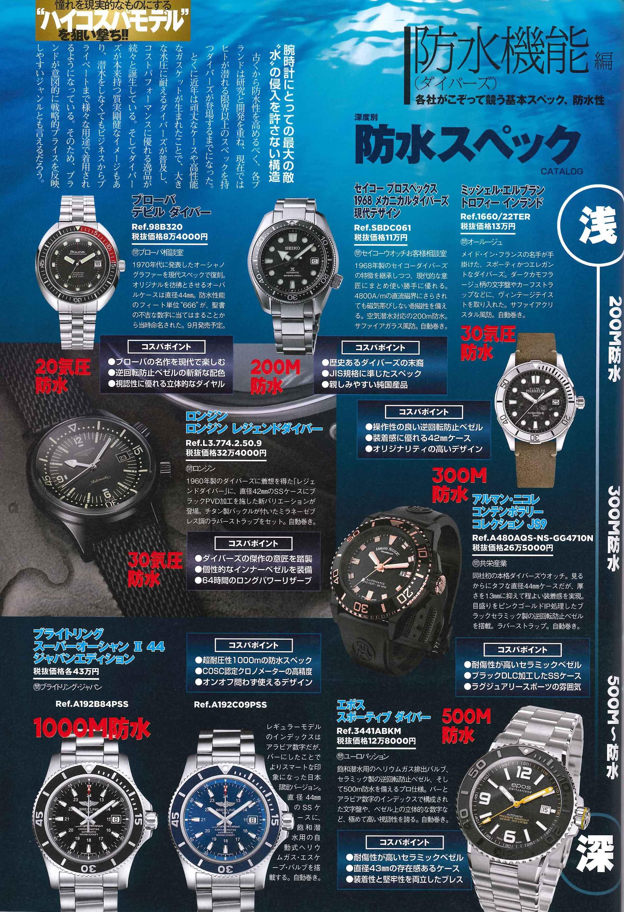 ミッシェル・エルブラン 腕時計王2