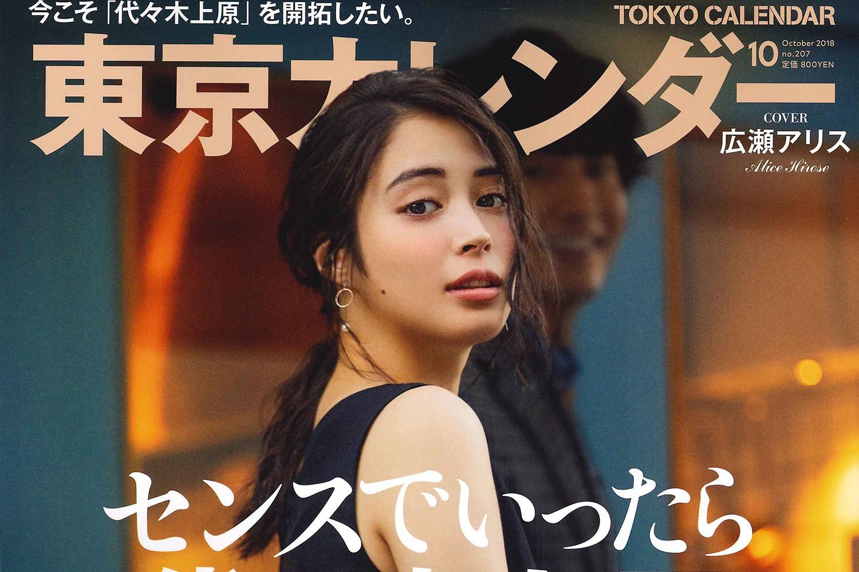 ミッシェル・エルブラン 東京化カレンダー