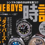 FINEBOYS時計vol.15