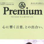 &Premium4月号