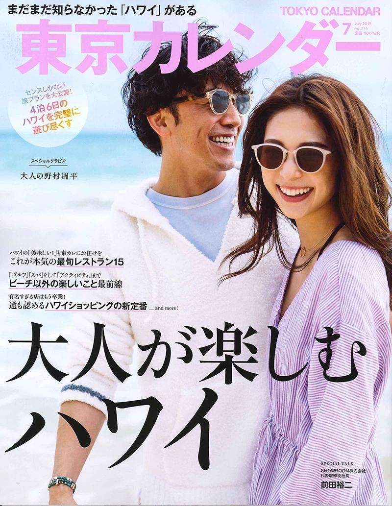 ミッシェルエルブラン メディア 東京カレンダー