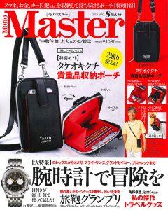 ミッシェル・エルブラン メディア掲載 Mono Master