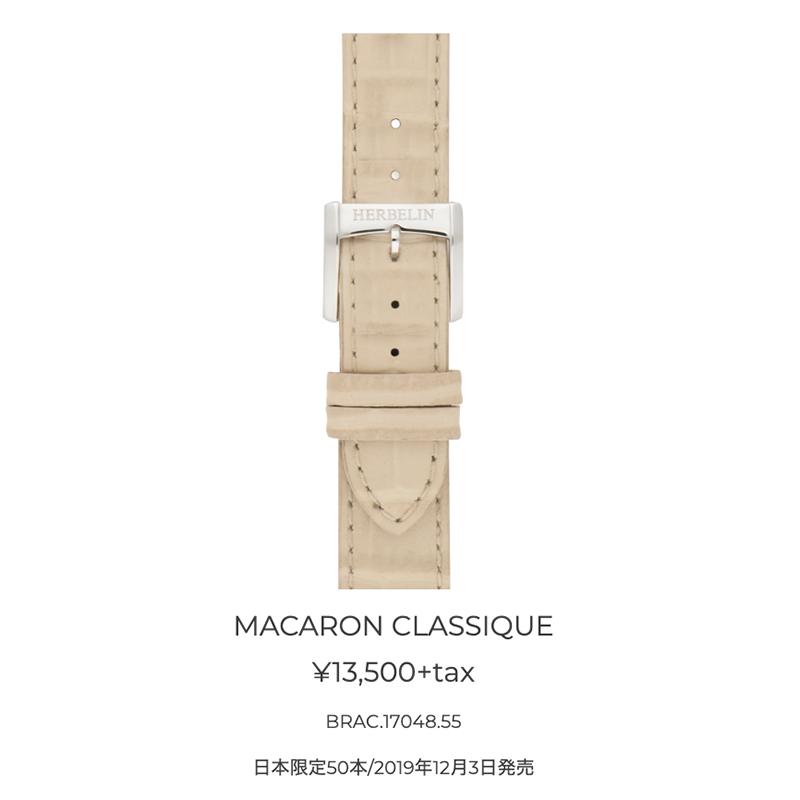 ミッシェル・エルブラン MACARON CLASSIQUE