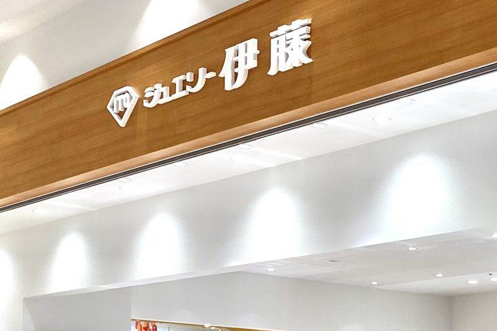 ミッシェル・ジュエリー伊藤 西尾店