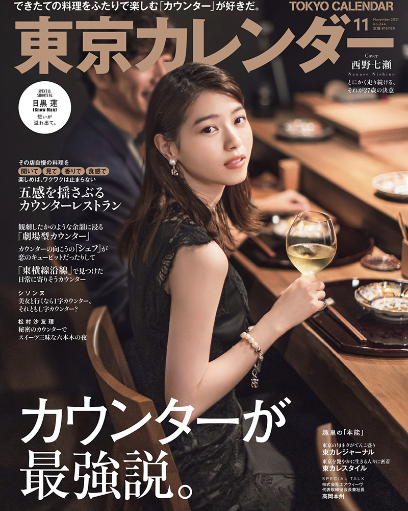 ミッシェル・エルブラン メディア掲載 東京カレンダー